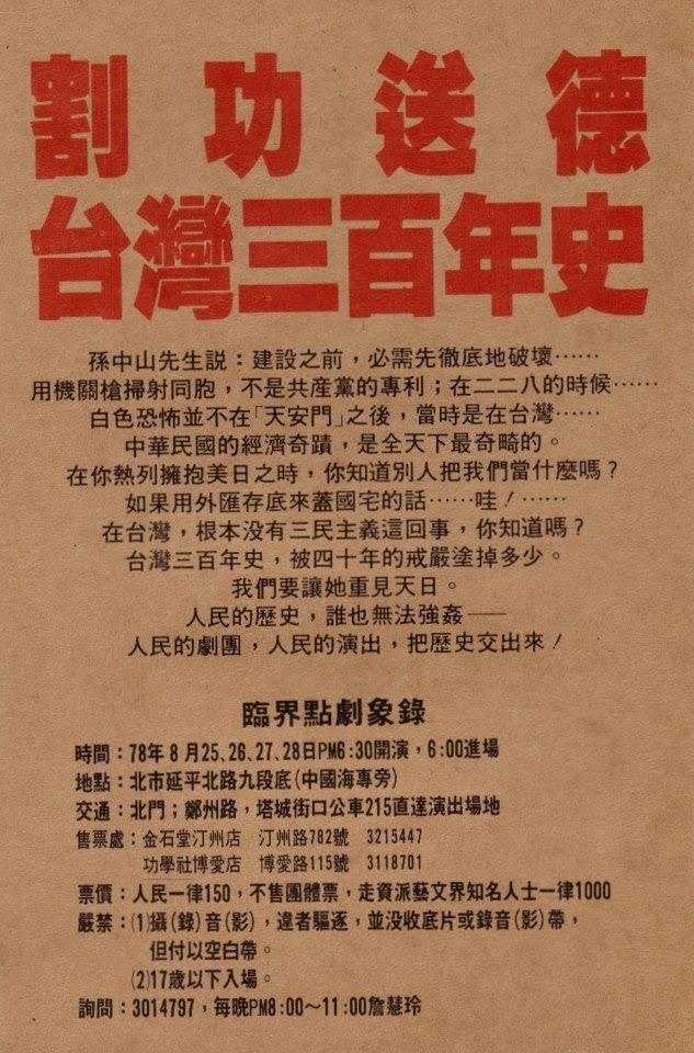 臨界點劇象錄《割功送德》海報。圖片來源:臨界點30。